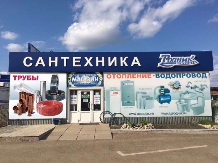 Круглосуточный Магазин Сантехники В Москве